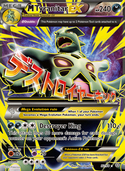 M Tyranitar-EX from Ancient Origins