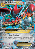 M Scizor-EX from BREAKpoint