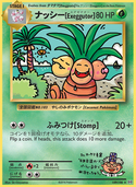 Exeggutor from Evolutions