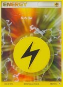 Lightning Energy from ex Holon Phantoms