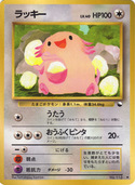 Chansey from Vending Machine