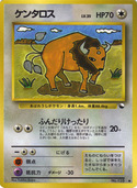 Tauros from Vending Machine