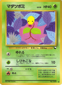 Bellsprout from Vending Machine