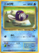 Poliwag from Vending Machine