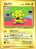 Electabuzz from Vending Machine