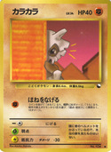 Cubone from Vending Machine