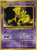 Kadabra from Vending Machine