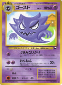 Haunter from Vending Machine