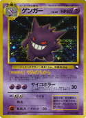 Gengar from Vending Machine