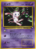 Mew from Vending Machine