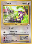 Rattata from Vending Machine