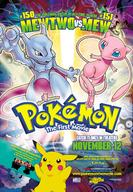 advertisement mew mewtwo mewtwo_strikes_back movie movie_1 pikachu poster // 450x650 // 150.6KB