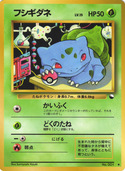 Bulbasaur from Vending Machine