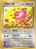 Lickitung from Vending Machine