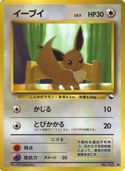 Eevee from Vending Machine
