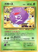 Koffing from Vending Machine