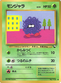 Tangela from Vending Machine