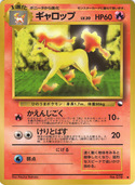Rapidash from Vending Machine