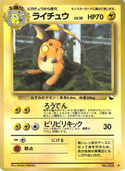 Raichu from Vending Machine