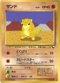 Sandshrew from Vending Machine