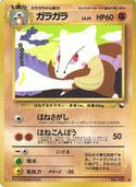 Marowak from Vending Machine