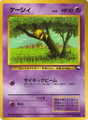 Abra from Vending Machine