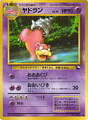Slowbro from Vending Machine