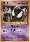 Gastly from Vending Machine