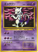 Mewtwo from Vending Machine