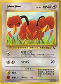 Doduo from Vending Machine